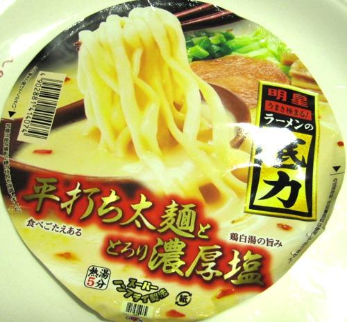 平打ち太麺ととろり濃厚塩