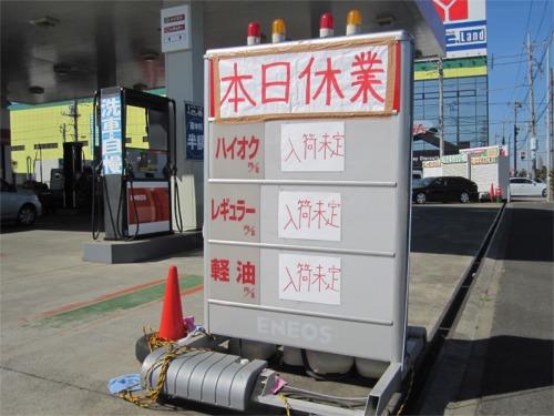 ガソリンパニック