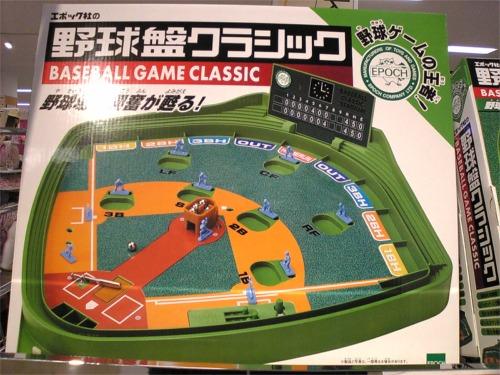 野球盤クラシック
