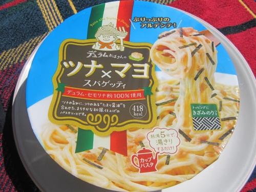 デュラムおばさんの ツナ×マヨ スパゲッティ