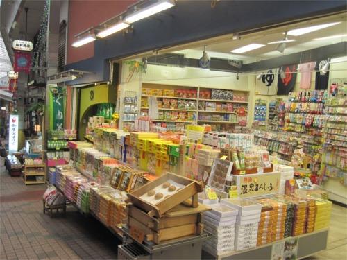 熱海駅前 平和通り商店街 みかんまんじゅう