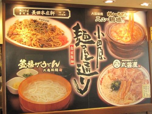 小田原 麺屋通り 自家製麺