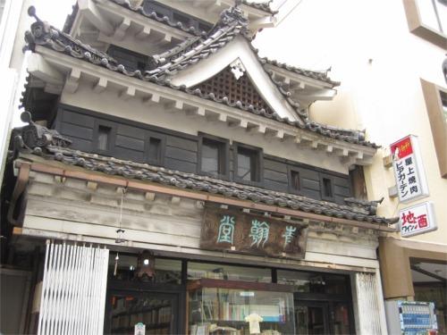松本市大手 青翰堂書店