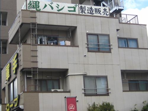 タモリ倶楽部 縄ばしごの森田商店 10月5日