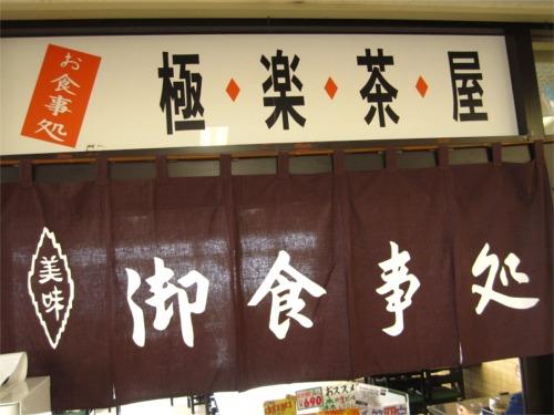 箱根 大涌谷 極楽茶屋
