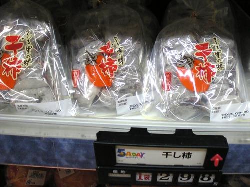 中国産 ほし柿