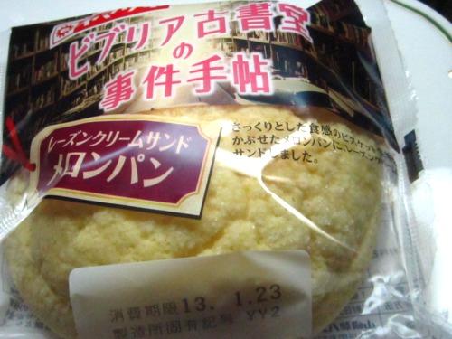 ヤマザキ ビブリア古書堂の事件手帳 レーズンクリームサンドメロンパン