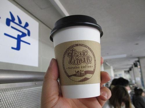 話題の「すなば珈琲」 鳥取県。