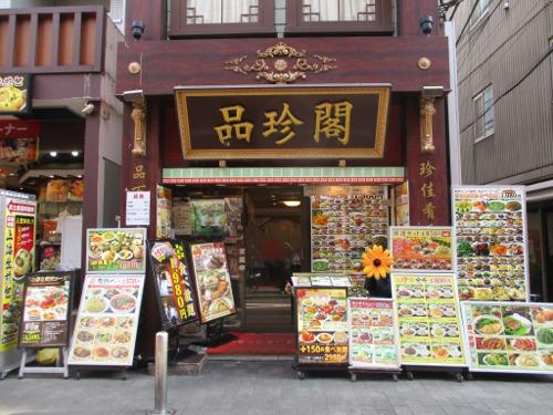 横浜・中華街 品珍閣