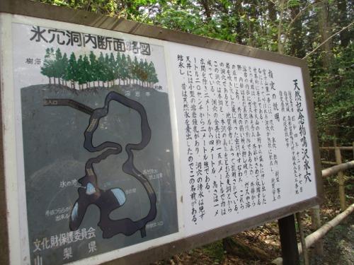 鳴沢氷穴 Ice Cave 2017
