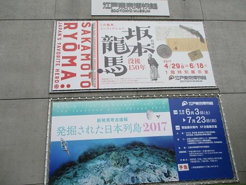 坂本龍馬没後150年とのことで、現在は特別展示が開催中(6月18日まで)