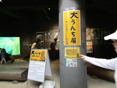 よこはま動物園ズーラシア 大うんち展もやってるよ!!