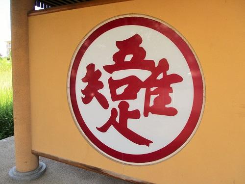 信州蕎麦の草笛 上田店