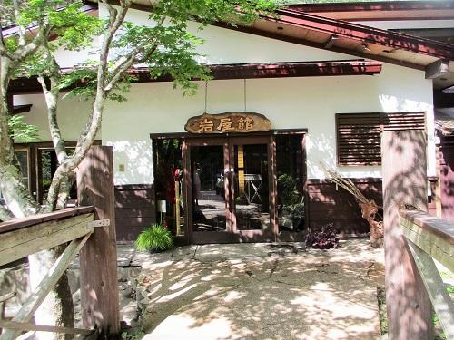信州真田 角間(かくま)温泉 岩屋館