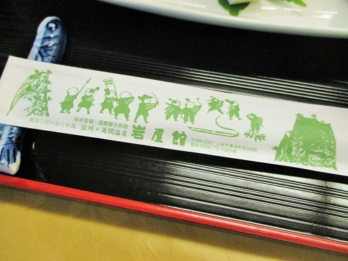 信州上田・角間温泉 岩屋館 夕飯