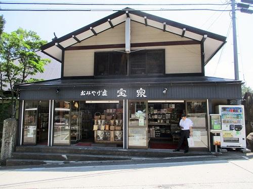 戸隠神社前のおみやげ處「宝泉」
