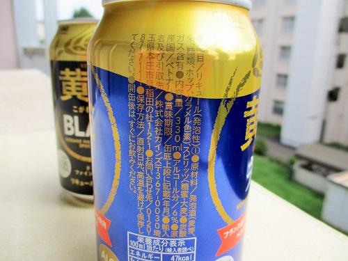 カインズ・オリジナル発泡酒 黄金(こがね)シリーズ