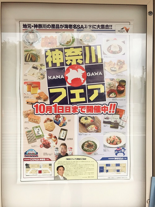 ぷらっとパーク海老名(上り) 2017
