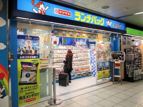 山崎製パン ランチパックSHOP池袋店