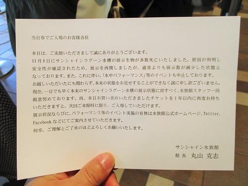 大型水槽内の魚類1235匹が8日に大量死した東京・池袋のサンシャイン水族館(東京・豊島区)