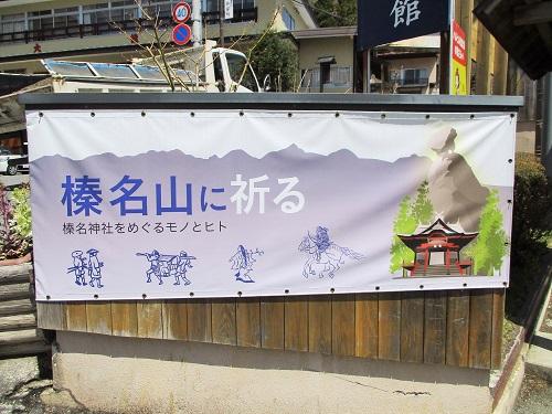 榛名山に祈る 榛名神社をめぐるモノとヒト