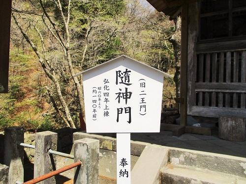 榛名神社 2018年4月
