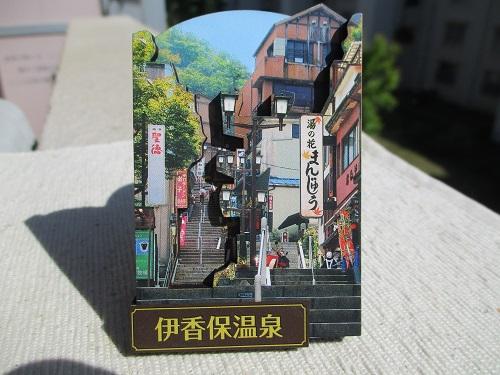 伊香保のおみやげ マグネット・コレクション