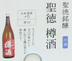 聖徳銘醸 樽酒