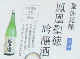 聖徳銘醸 鳳凰聖徳 吟醸酒