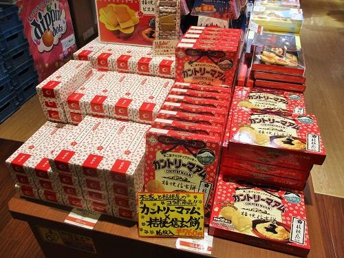 桔梗信玄餅関連のお菓子