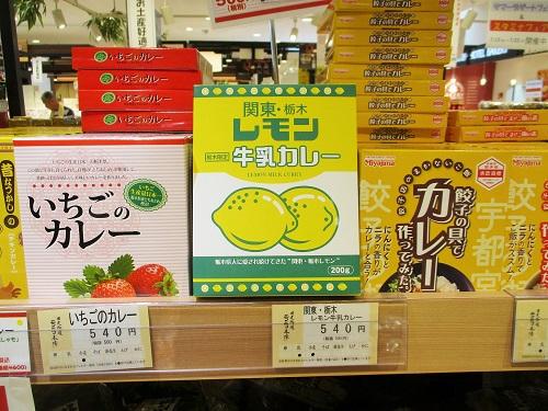 関東・栃木レモンの「牛乳カレー」