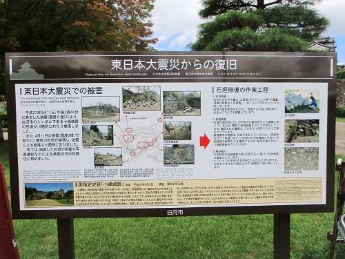 東日本大震災からの復旧