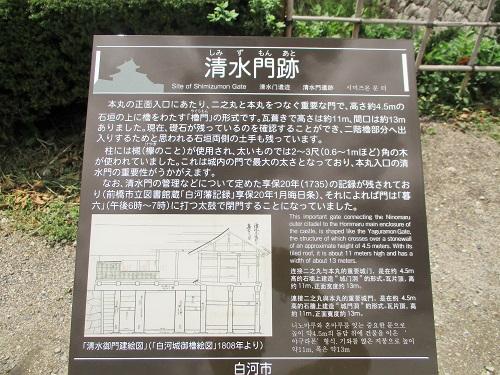 白河小峰城 2018年8月 [2]