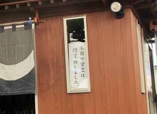 白河 手打中華 すずき チャーシューメン 2018年8月