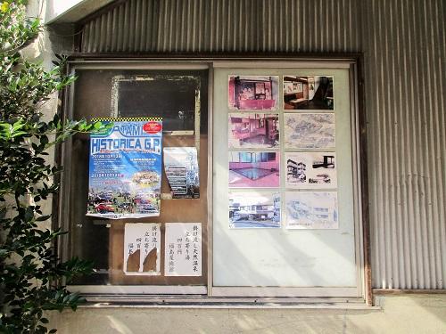 熱海散歩【福島屋】2018年10月