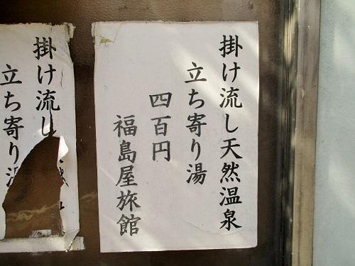 掛け流し天然温泉 立ち寄り湯 四百円 福島屋旅館