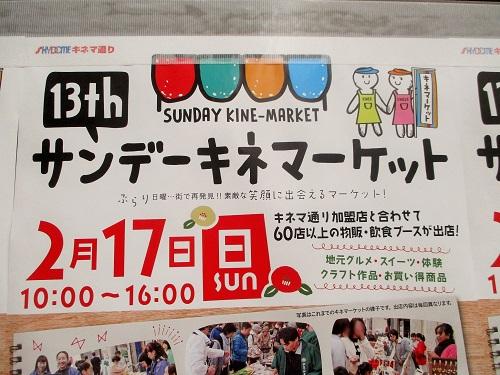 伊東紀行 スカイドーム キネマ通り 2019年2月