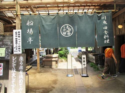 日光・鬼怒川 田舎料理の『船場亭』 2019年5月