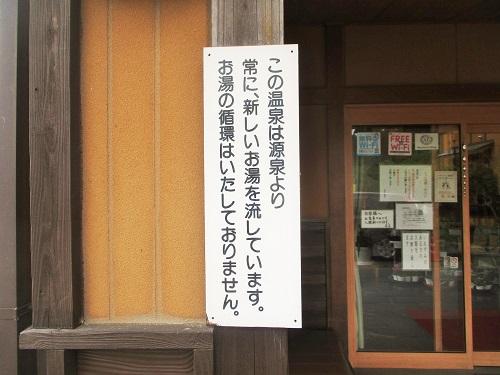 【日光市大渡】東照温泉 旅籠福田屋 2019年5月