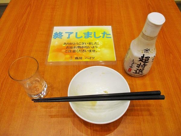 伊東園ホテル 熱川ハイツ 夕飯【2019年10月】