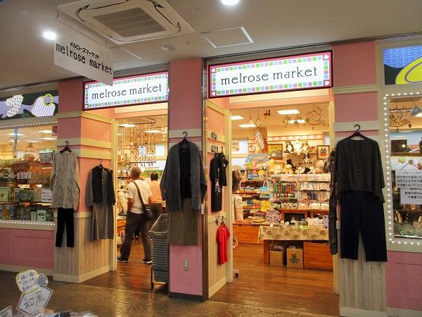 道の駅 伊東マリンタウン メルローズマーケット