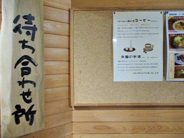 【伊豆の国市奈古谷】極上のぬる湯 源泉 駒の湯荘【2019年12月】