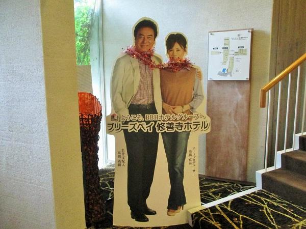 BBHホテルグループの名誉支配人・高橋英樹さんとチーフプロデューサーの高橋真麻さんがお出迎え。