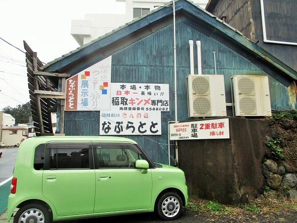 稲取・金目鯛のお店 なぶらとと【2019年12月】
