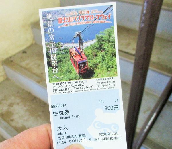 河口湖 富士山パノラマロープウェイ【2020年1月】