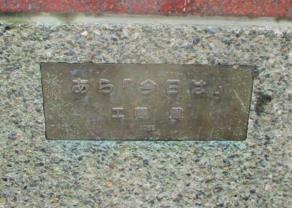 あら「今日は」工藤健 1985