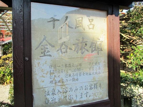 【伊豆下田】金谷旅館 自家源泉掛け流し 千人風呂【2020年1月】
