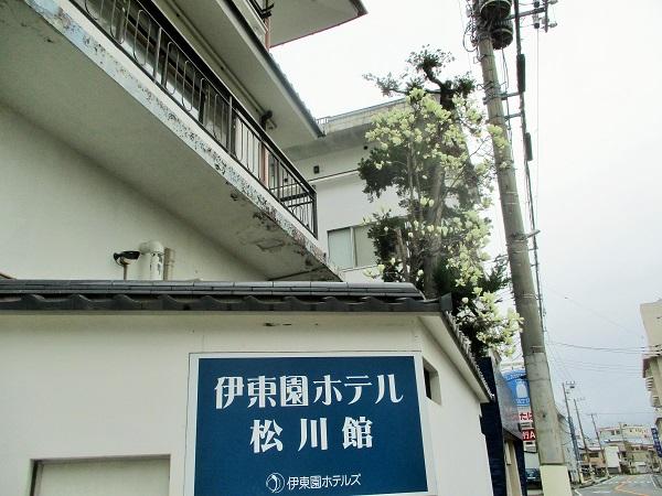 伊東園ホテル松川館【2020年3月】