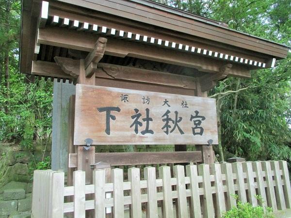 諏訪大社 下社 秋宮【2020年7月】