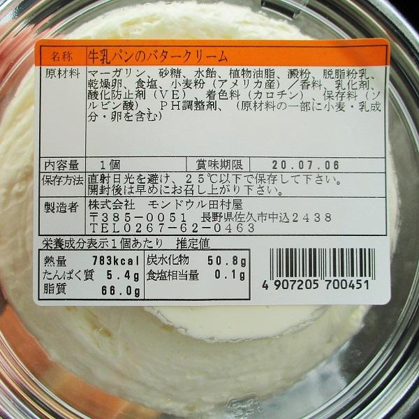 牛乳パンのバタークリーム。